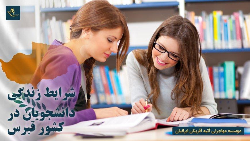 شرایط زندگی دانشجویان در کشور قبرس