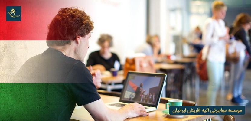 کار دانشجویی در مجارستان