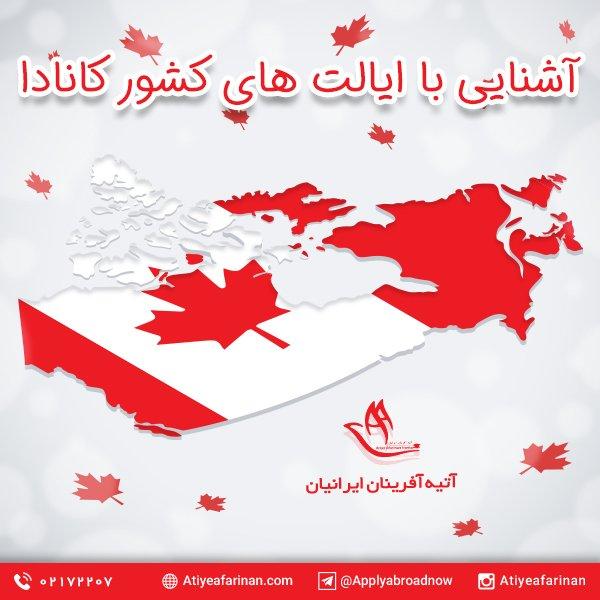 آشنایی با ایالت های کانادا