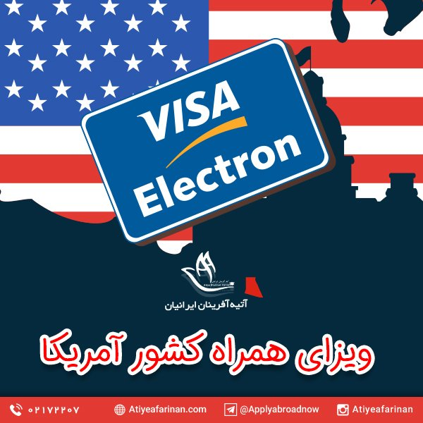 ویزای همراه کشور آمریکا