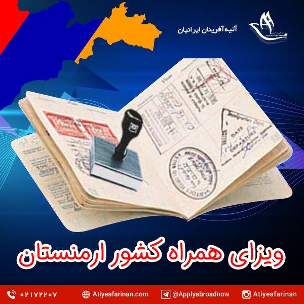 ویزای همراه کشور ارمنستان