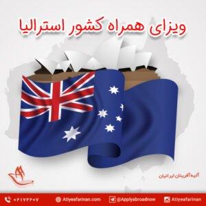 ویزای همراه کشور استرالیا