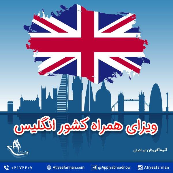 ویزای همراه کشور انگلیس