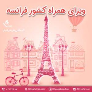 ویزای همراه کشور فرانسه