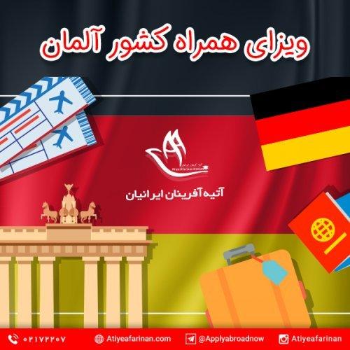 ویزای همراه کشور آلمان