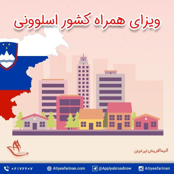 ویزای همراه کشور اسلوونی