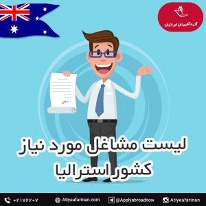 لیست مشاغل مورد نیاز در کشور استرالیا
