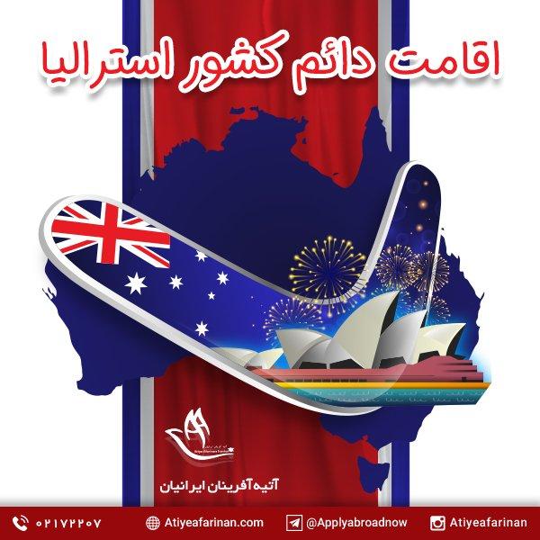 اقامت دائم کشور استرالیا