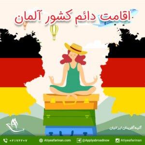 اقامت دائم کشور آلمان