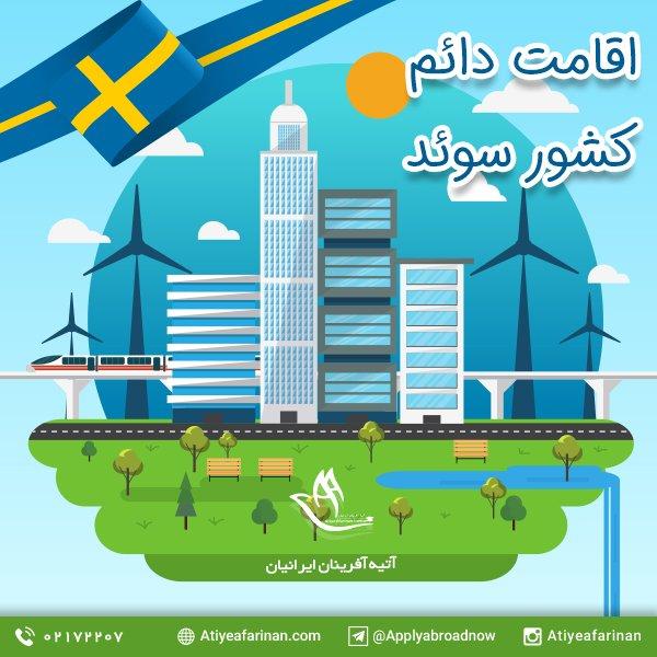 اقامت دائم کشور سوئد