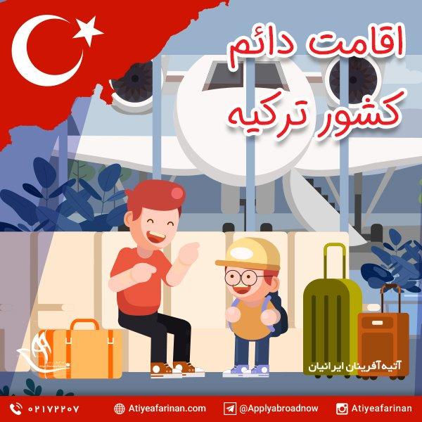 اقامت دائم کشور ترکیه