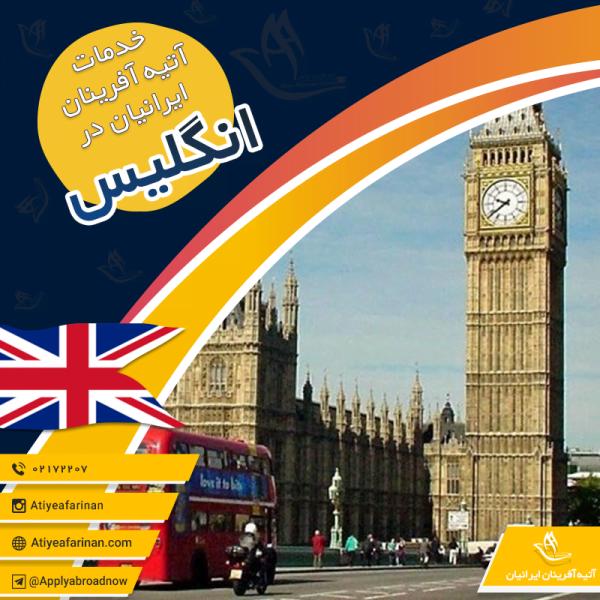 خدمات آتیه آفرینان ایرانیان در انگلیس