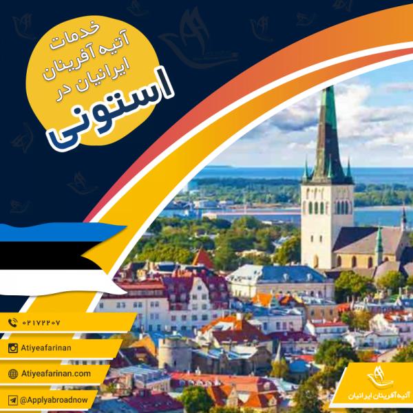 خدمات آتیه آفرینان ایرانیان در استونی