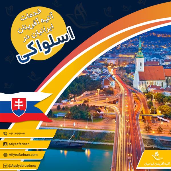 خدمات آتیه آفرینان ایرانیان در اسلواکی