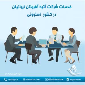 خدمات شرکت آتیه آفرینان ایرانیان در کشور اسلوونی