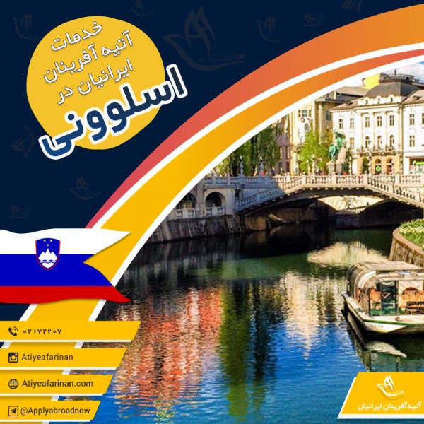 خدمات آتیه آفرینان ایرانیان در اسلوونی