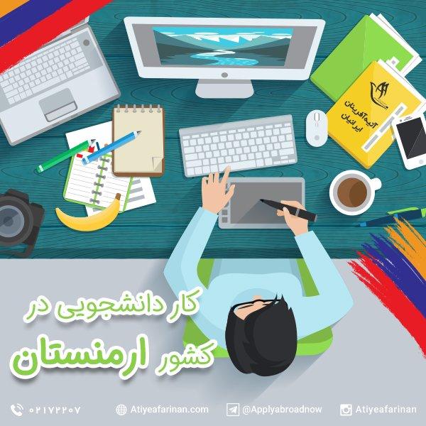 کار دانشجویی در ارمنستان