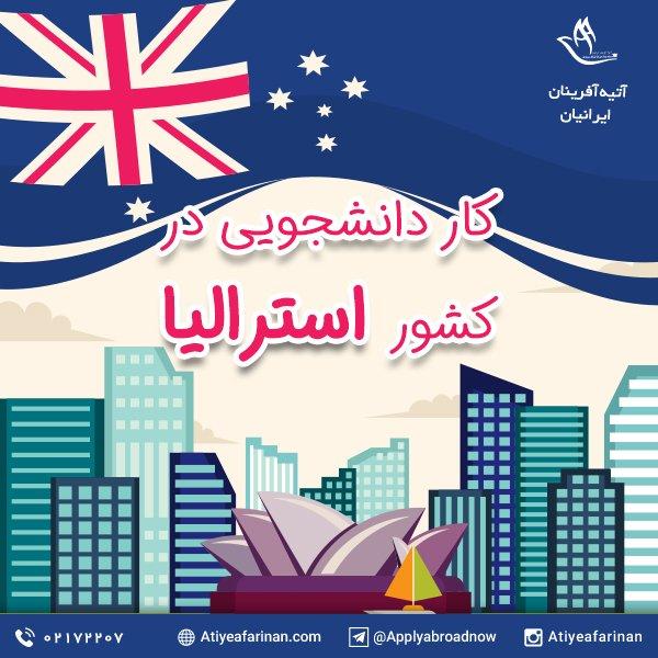 کار دانشجویی در استرالیا