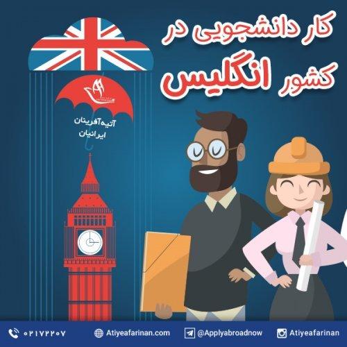 کار دانشجویی در کشور انگلیس