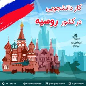 کار دانشجویی در کشور روسیه