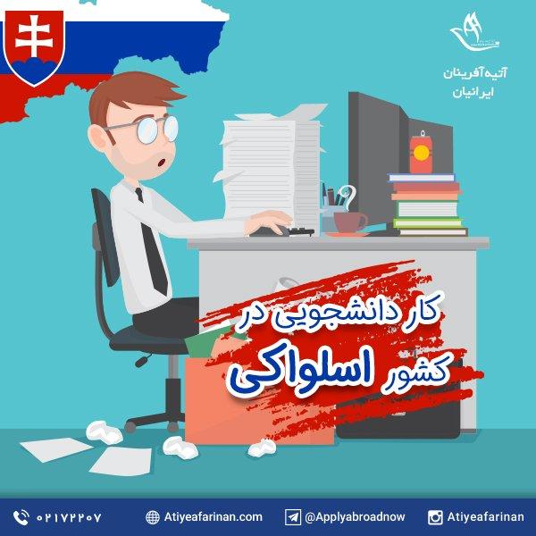 کار دانشجویی در کشور اسلواکی
