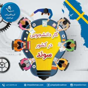 کار دانشجویی در کشور سوئد