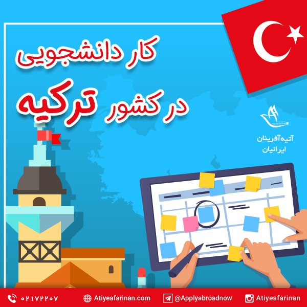 کار دانشجویی در کشور ترکیه