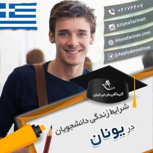 شرایط زندگی دانشجویان در کشور یونان