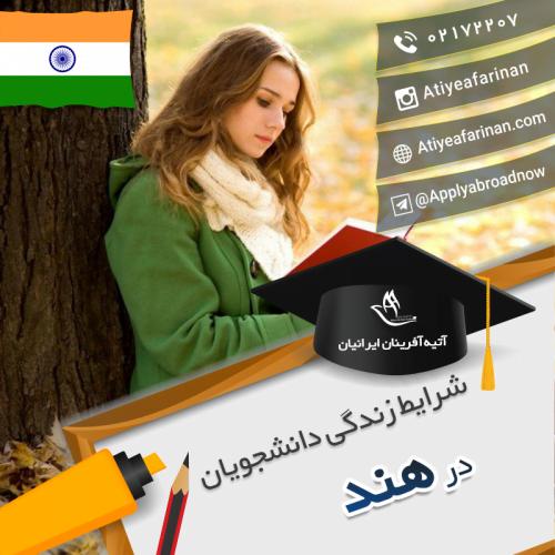 شرایط زندگی دانشجویان هند