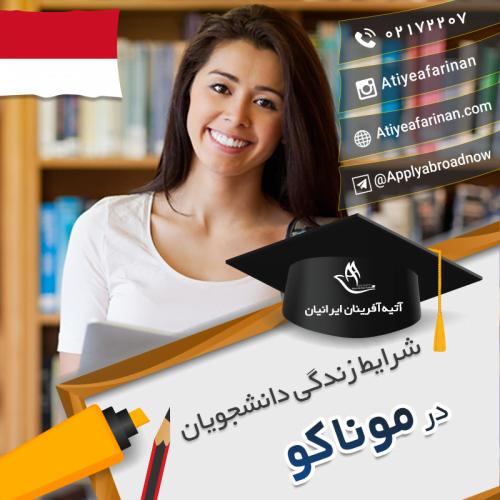 شرایط زندگی دانشجویان در کشور موناکو
