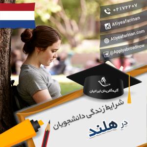 شرایط زندگی دانشجویان هلند