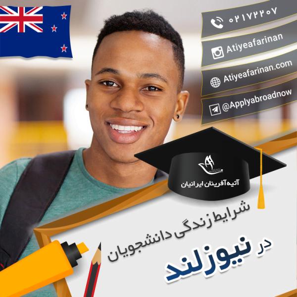 شرایط زندگی دانشجویان نیوزلند