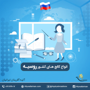انواع کالج های کشور روسیه