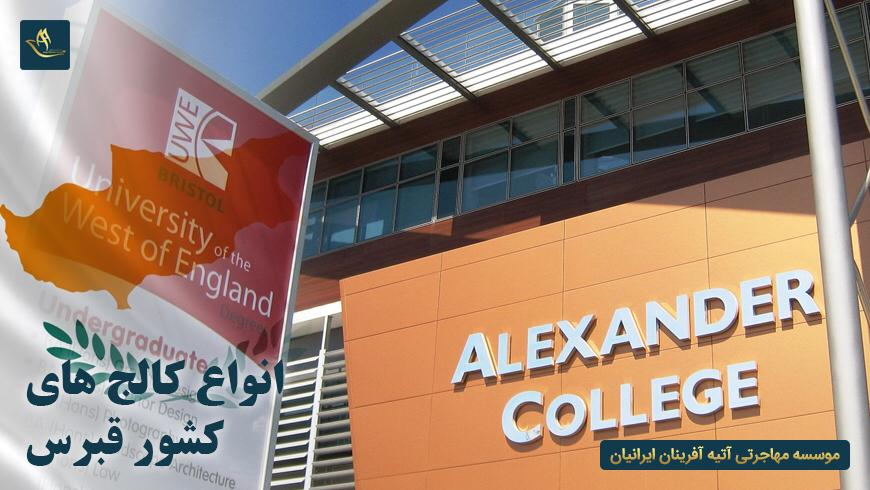 انواع کالج های کشور قبرس