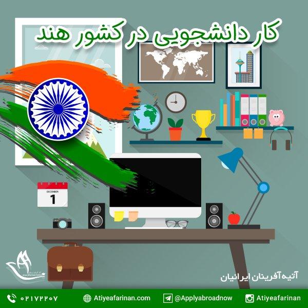 کار دانشجویی در هند