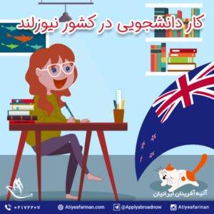 کار دانشجویی در کشور نیوزلند