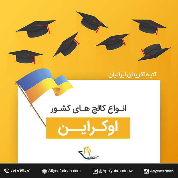 انواع کالج های کشور اوکراین