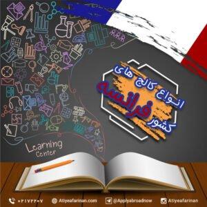 انواع کالج های کشور فرانسه