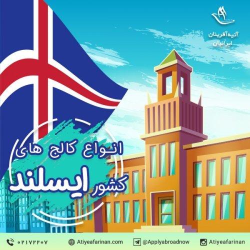 انواع کالج های کشور ایسلند