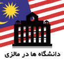 دانشگاه ها در مالزی