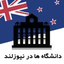 دانشگاه ها در نیوزلند
