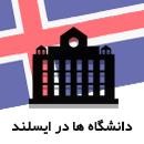 دانشگاه ها در ایسلند