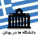 دانشگاه ها در یونان