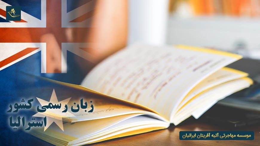 زبان رسمی کشور استرالیا | تاریخچه زبان رسمی کشور استرالیا | مهاجرت به استرالیا | کشور استرالیا