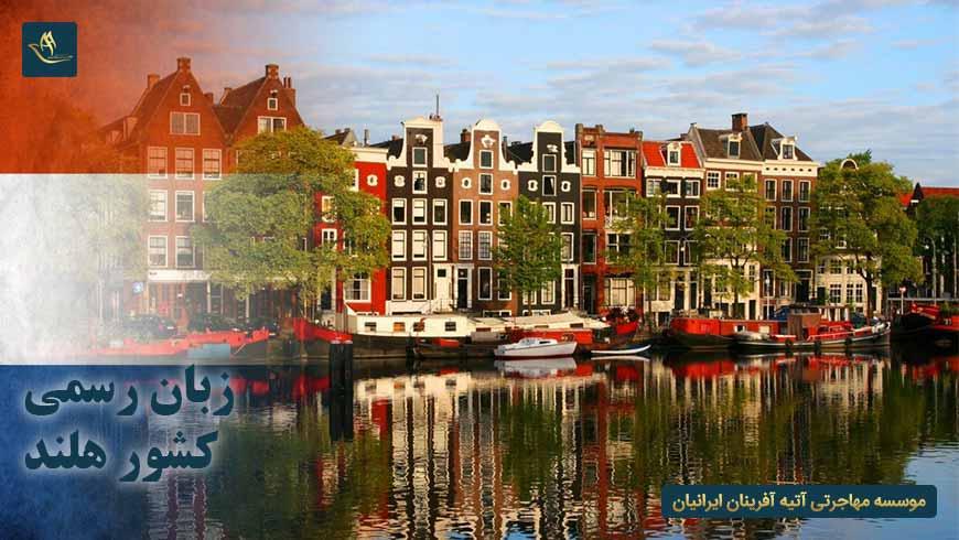 زبان رسمی کشور هلند