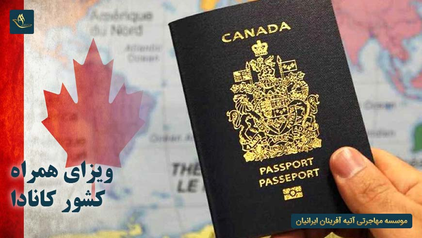 ویزای همراه کشور کانادا