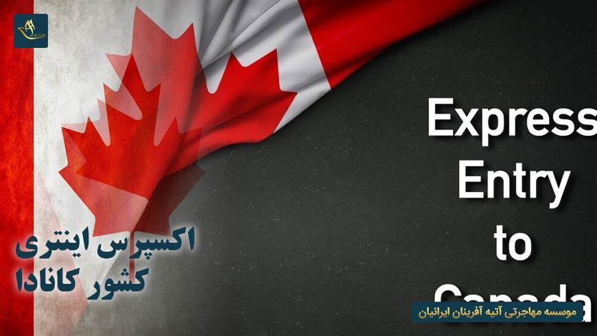 اکسپرس اینتری کشور کانادا | نحوه امتیاز بندی در سیستم اکسپرس اینتری کشور کانادا