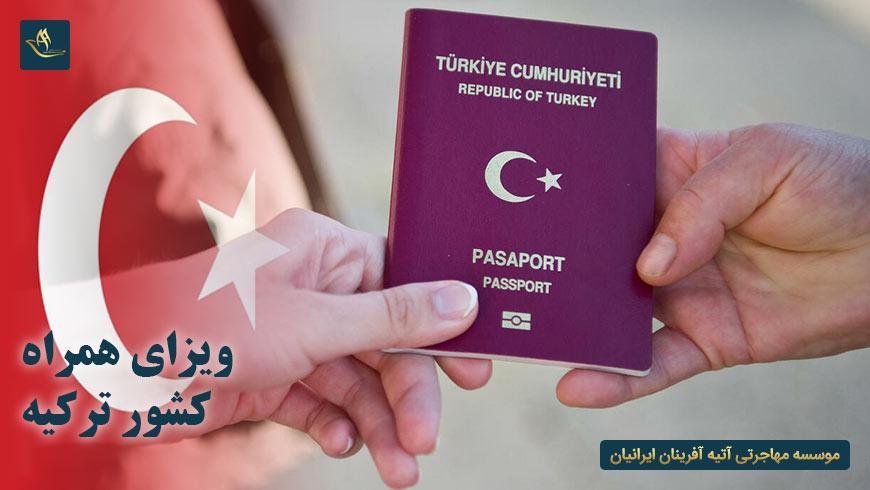 ویزای همراه کشور ترکیه
