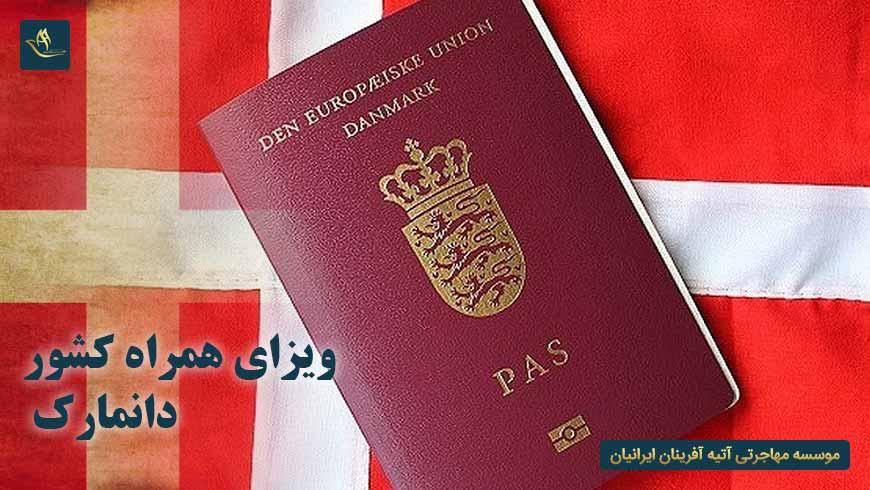 ویزای همراه کشور دانمارک