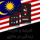 شرایط و هزینه زندگی در مالزی